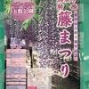 玉敷神社と玉敷公園の大藤 ☆ 埼玉県加須市