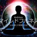 マインドフルネス 大阪でセミナー(講座)開催&無料メルマガ&コンサルティング