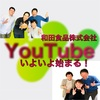 YouTubeチャンネル。