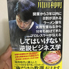川田利明・著『開業から3年以内に8割が潰れるラーメン屋を失敗を重ねながら10年も続けてきたプロレスラーが伝える「してはいけない」逆説ビジネス学』
