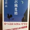 『夜の風見鶏』阿刀田高