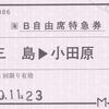 JR東海  伊豆箱根鉄道大場駅発行 常備軟券特急券