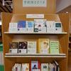 図書館スタッフおすすめ本2016