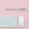 AtCoderに挑戦~AtCoder Beginners Selection~