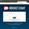 環境構築:GitLab+Rocket.Chat+Taiga on Docker ー RocketChat編