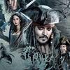 『最後の海賊』に思う「結局パイレーツ・オブ・カリビアンって何が面白かったんだろう」