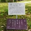 万葉歌碑を訪ねて(その1045)―奈良市春日野町 春日大社神苑萬葉植物園(5)―万葉集 巻十六 三八七二