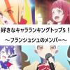 【ゾンビランドサガ】「フランシュシュ」の好きなメンバーランキングトップ5!!