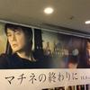 【映画レビュー】『マチネの終わりに』を観てきました