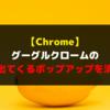 【Chrome】グーグルクロームの右下に出てくるポップアップを消す方法