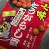 ご当地銘菓:七味唐辛子豆