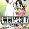 12月5日【無料漫画】信長協奏曲1巻~4巻【kindle電子書籍】