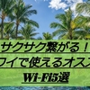 ハワイ wifiおすすめレンタル5選|コスパ最強のwifiや性能抜群のwifiなど一挙紹介