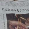 キクイの技術が日本経済新聞 夕刊 に掲載されました!