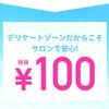 【5月31日まで】まだ間に合う!VIOの年パスが100円で♡