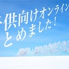 【子供向けオンライン英会話比較】無料体験まとめ!