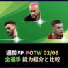 【ウイイレ2020】ピンク ネイマールと最強CBデリフト登場!週間FP 全選手レベマ能力とランキング