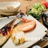 12/26今日のおうちごはん●アジの塩麹漬け