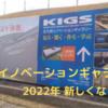 【北九州イノベーションギャラリー】2022年春、生まれ変ります