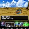 level.847【???系無し】黄金の巨竜攻略