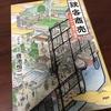 読書感想〜鉄客商売