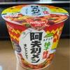 コンビニで見つけた「AFURI 柚子辣湯阿夫利メシ オシャンティ」なるものを食べてみた! #グルメ #食べ歩き #カップ麺 #カップメシ