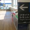 マイルで行く2泊3日の京都旅【一日目】