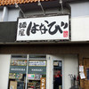 麺屋はなび 蟹江店(愛知県海部郡)台湾まぜそば