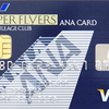 ANA Super Flyers(通称SFC) VISA