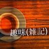趣味(雑記)記事のイントロ