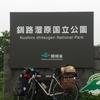 自転車DE北海道一周 鶴居村~浦幌