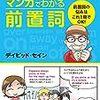 【全品99円】西東社「年末年始ドカーーン!と一挙99円キャンペーン(1/17まで)よりオススメタイトルまとめ