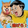 【個人アプリ開発】放し飼いの犬から逃げるゲームを作ってみました。~ 犬に追いかけられて骨折した思い出 ~