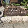世界遺産 石見銀山に行ってきました!3歳児でも楽しめる山陰の旅のまとめ!
