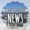 旅に出たくなるニュース:2週間の隔離期間は海の上で(タイ・プーケット)