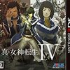 【ゲーム紹介】 真・女神転生IV  (3DS)
