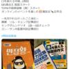 【韓国語勉強】2020年 / 毎月の目標と振り返りツイートまとめ