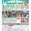 釣り雑記 四国フィッシングショー