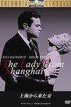 『上海から来た女』