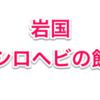 【錦帯橋】岩国シロヘビの館 が面白い!【山口県岩国】