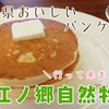 """""""賞味期限は10分のみ""""鳥取のおいしいパンケーキのお店【大江ノ郷自然牧場】へ行って来ました"""