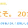 Welcome to 2010! あけましておめでとうございます!!