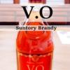 V.O Suntory Brandy★飲んだ★