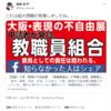 大阪の不自由展 教職員組合が申請者でした どこの国のための教員なの? 2021.7.21