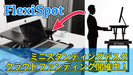 【FlexiSpot ミニスタンディングデスク】高さ調節できるデスクが小さくなって登場!クラウドファンディング開催中!