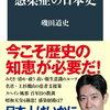 『感染症の日本史』磯田道史 日本人はいかにパンデミックと対峙してきたか