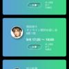【AKB48】オンライン話会イベントに参戦!