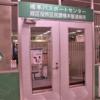 橋本駅から「橋本パスポートセンター」へのアクセス(行き方)