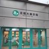 最高の静岡出店ありがとうございました!本日より令和スタート!!