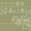 【ツキイチ通信】5月の振り返り【テーマ:暮らしを整える】